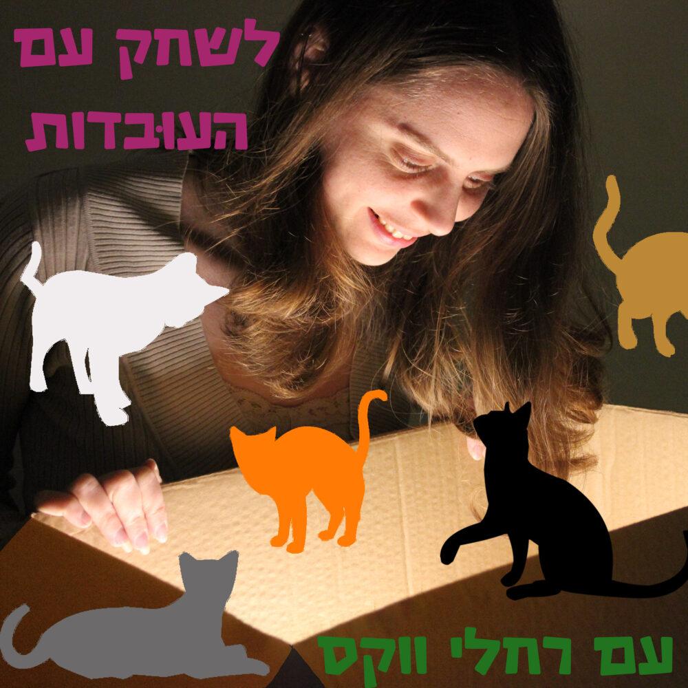 לשחק עם העובדות פרק 6 אי החתולים ואטרקציות תיירותיות חתולים מסביב לעולם רחלי ווקס רחלי עושה דברים