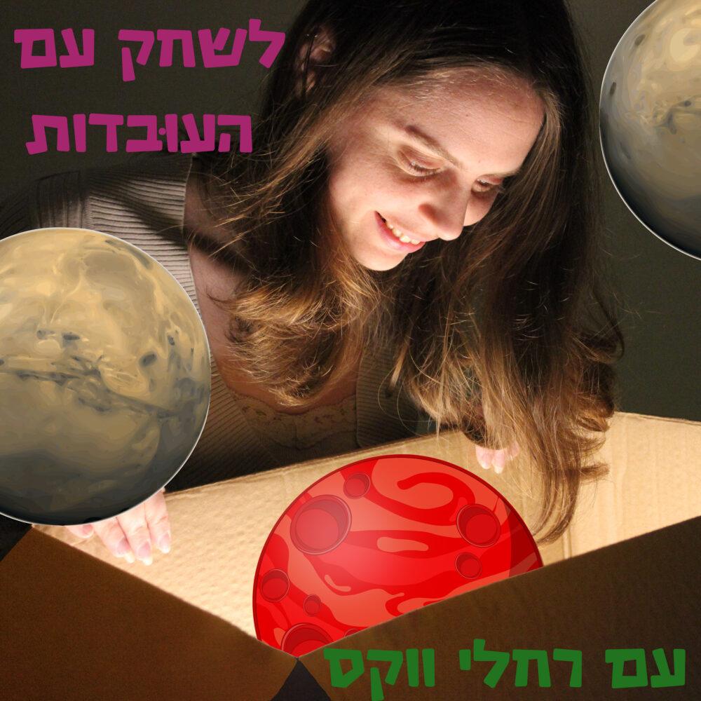 לוגו פרק 5 טרפורמינג מארס ומאדים